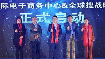 全球搜&中国国际电子商务中心战略合作启动仪式