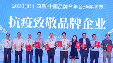2020中国品牌节年会-抗疫致敬品牌企业